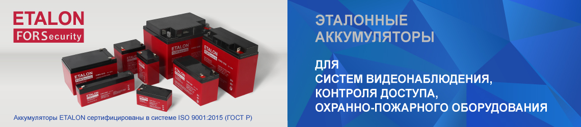 Etalon battery